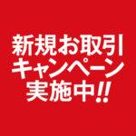 新規お取引キャンペーン実施中!